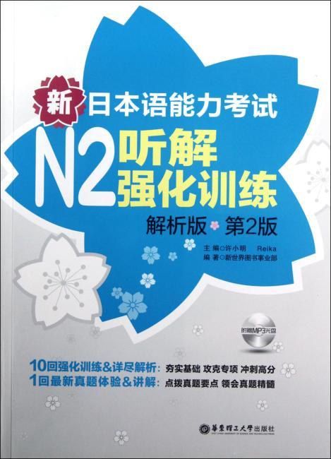 日本语能力考试丛书:新日本语能力考试N2听解强化训练(解析版)(第2版)(附MP3光盘)