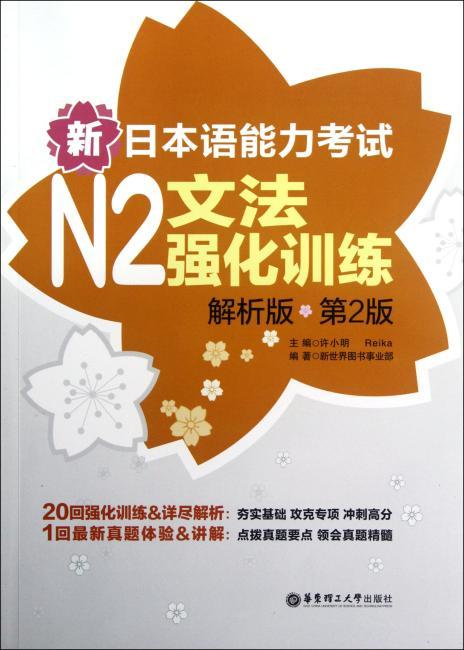 日本语能力考试丛书?新日本语能力考试N2文法强化训练(解析版)(第2版)