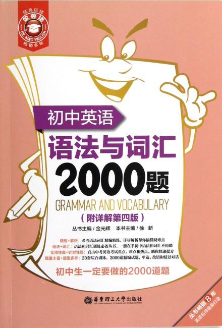 金英语:初中英语语法与词汇2000题(附详解第4版)