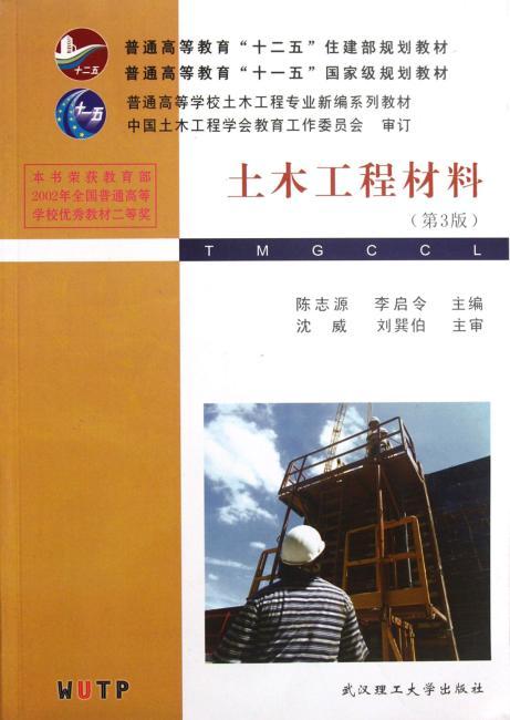 普通高等学校土木工程专业新编系列教材:土木工程材料(第3版)