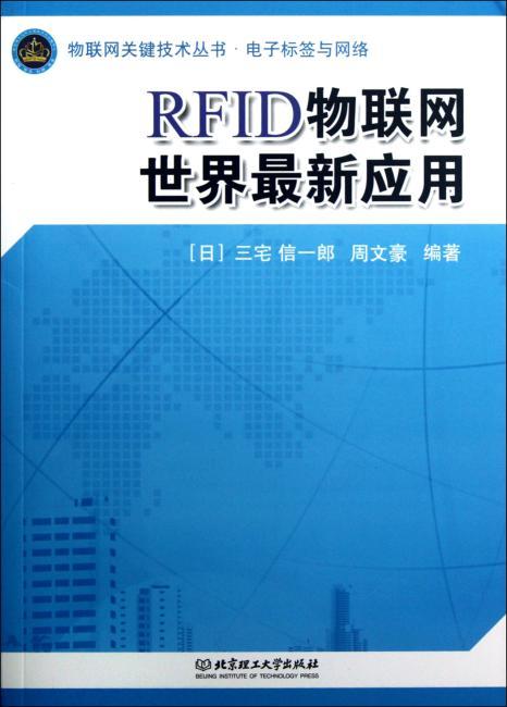 RFID物联网世界最新应用