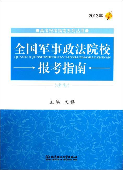 全国军事政法院校报考指南(2013年)