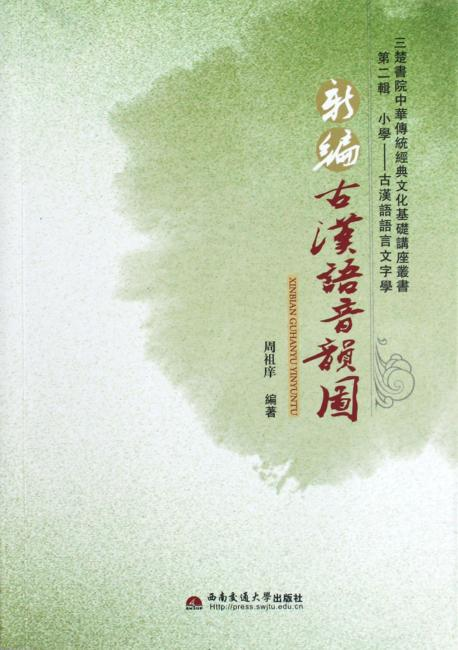 新编古汉语音韵图