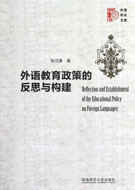 外语教育政策的反思与构建