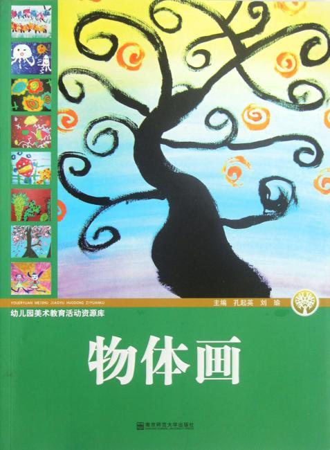 幼儿园美术教育活动资源库:物体画