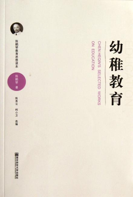 陈鹤琴教育思想读本:幼稚教育