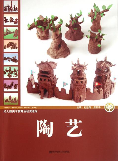 幼儿园美术教育活动资源库:陶艺