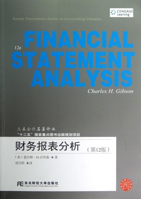 三友会计名著译丛:财务报表分析(第12版)