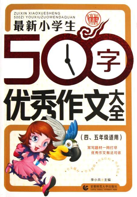 最新小学生500字优秀作文大全(4、5年级适用)