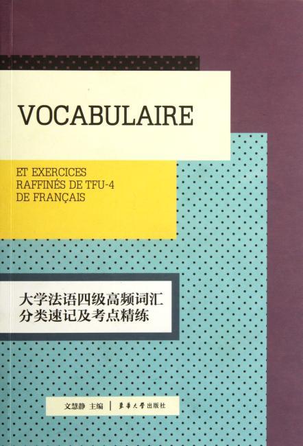 大学法语4级高频词汇分类速记及考点精练