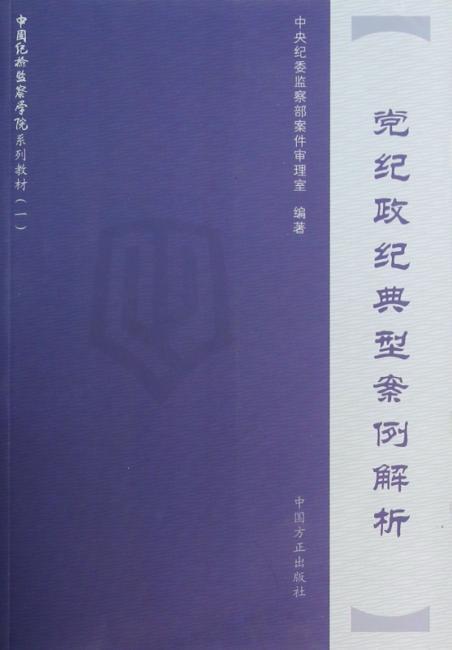 中国纪检监察学院系列教材1:党纪政纪典型案例解析