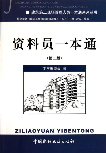 建筑施工现场管理人员一本通系列丛书:资料员一本通(第2版)》 资料员一本通