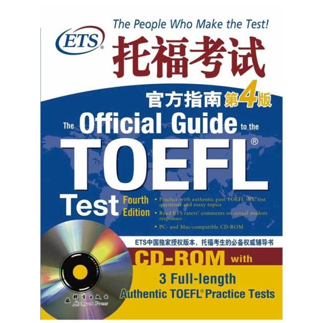 托福考试官方指南(第4版)(附CD-ROM光盘)