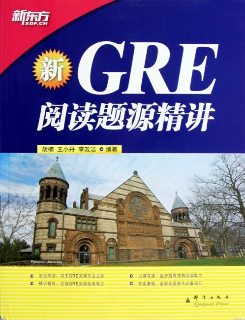 新东方:GRE阅读题源精讲