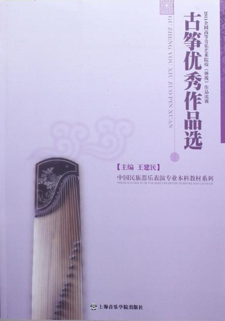 中国民族器乐表演专业本科教材系列:古筝优秀作品选