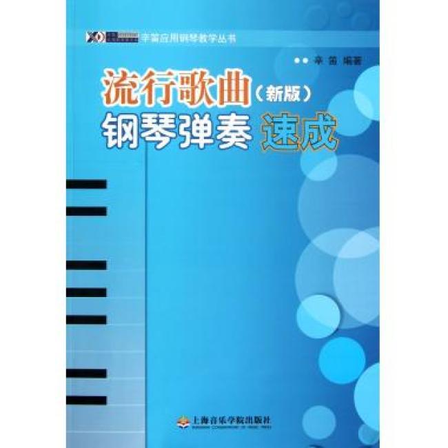 辛笛应用钢琴教学丛书:流行歌曲钢琴弹奏速成