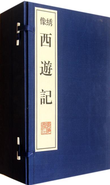 像绣西游记(套装共8册)