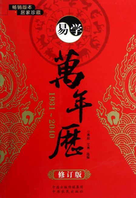 易学万年历(1931-2040)(修订版)