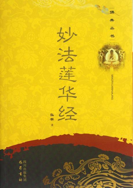 佛典丛书:妙法莲华经