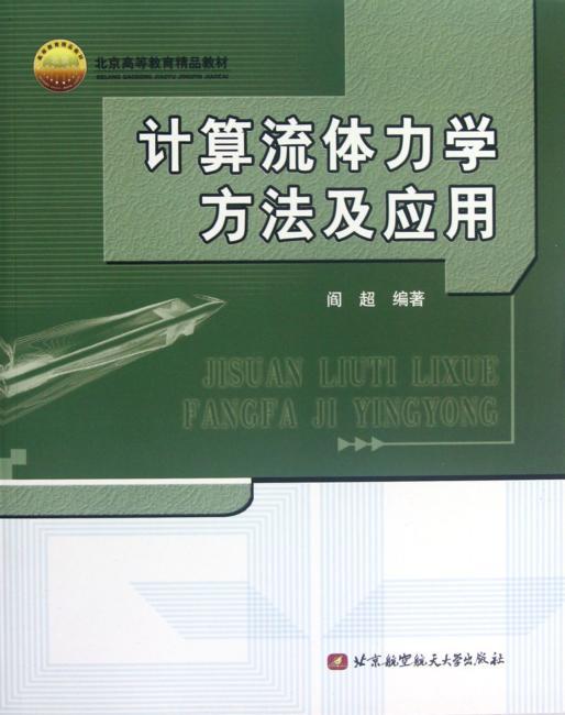 北京高等教育精品教材:计算流体力学方法及应用