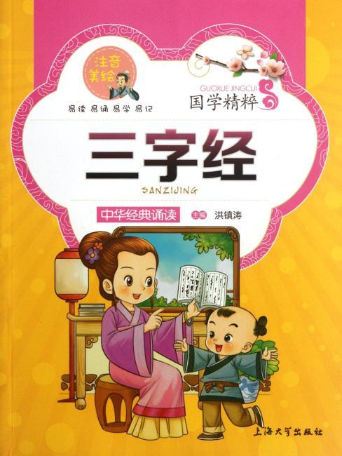 国学精粹:三字经(注音美绘)