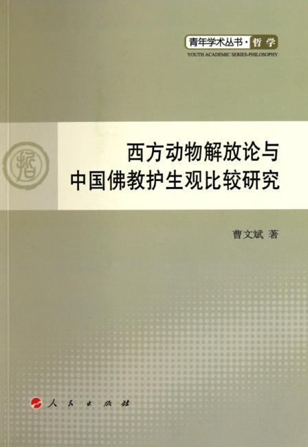 哲学?西方动物解放论与中国佛教护生观比较研究