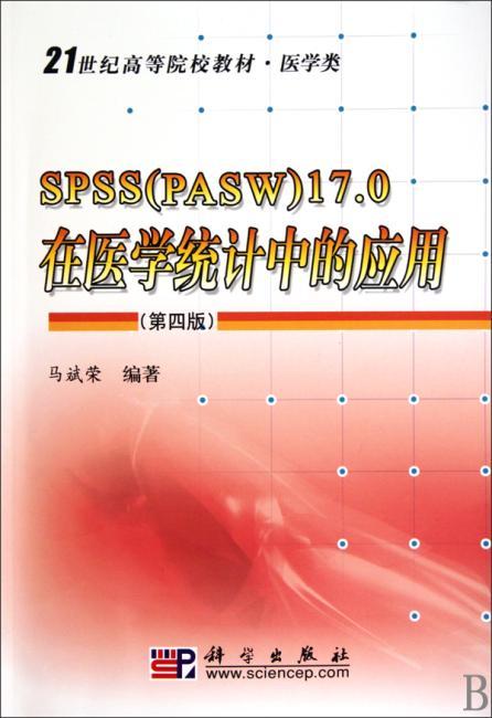 SPSS(PASW)17.0在医学统计中的应用(第4版)