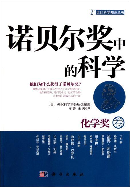 诺贝尔奖中的科学(化学奖卷)