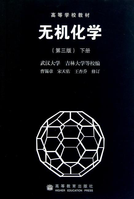 无机化学(第3版)(下册)