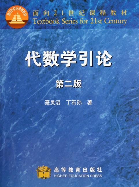 代数学引论(第2版)