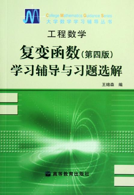 工程数学?复变函数(第4版):学习辅导与习题选解