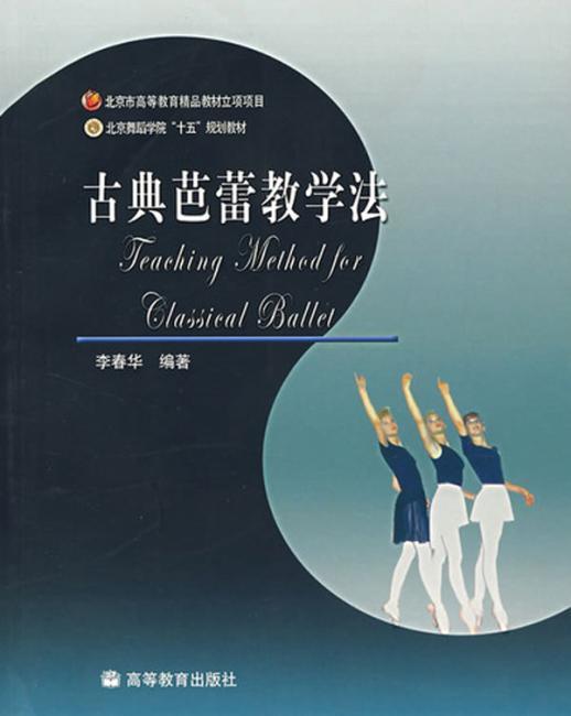 古典芭蕾教学法