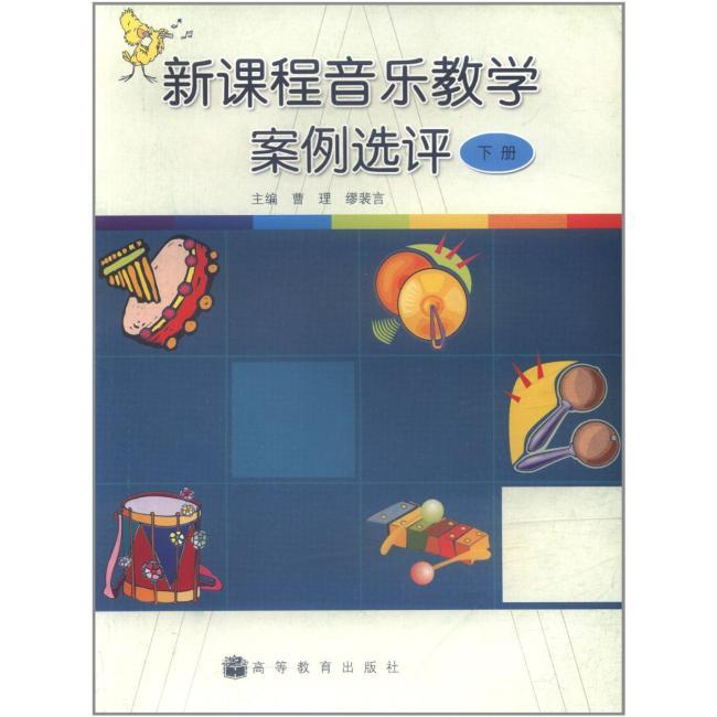 新课程音乐教学案例选评(下册)