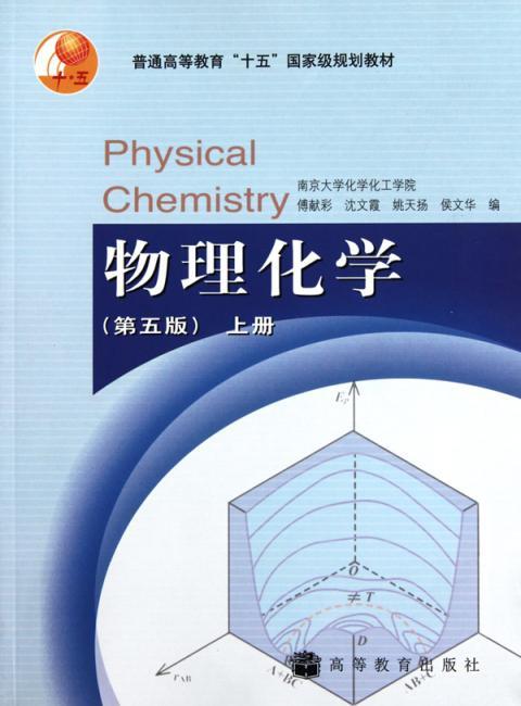 物理化学(上)(第5版)