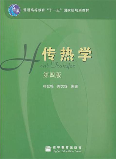 普通高等教育十一五国家级规划教材:传热学(第4版)