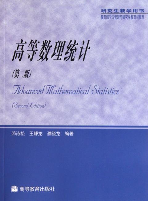 高等数理统计(第2版)