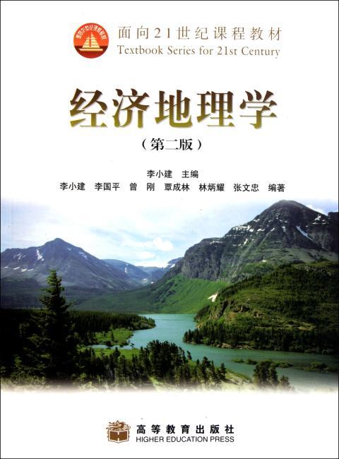 经济地理学(第2版)