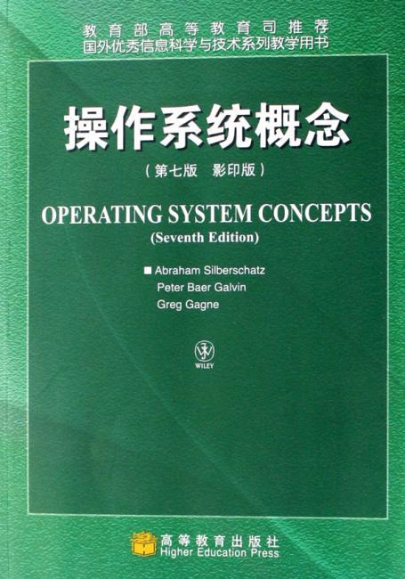 操作系统概念(第七版?影印版)