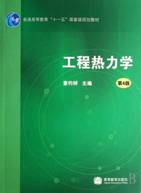 工程热力学(第4版)(附光盘1张)