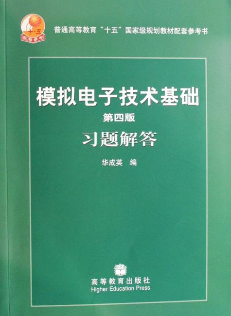 普通高等教育十五国家级规划教材配套参考书:模拟电子技术基础(第4版)习题解答
