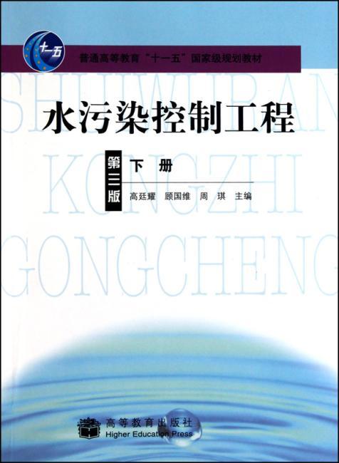 水污染控制工程(下册)(第3版)