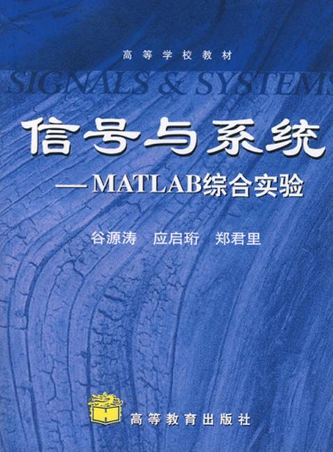 高等学校教材?信号与系统:MATLAB综合实验