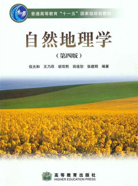 """普通高等教育""""十一五""""国家级规划教材:自然地理学(第4版)"""