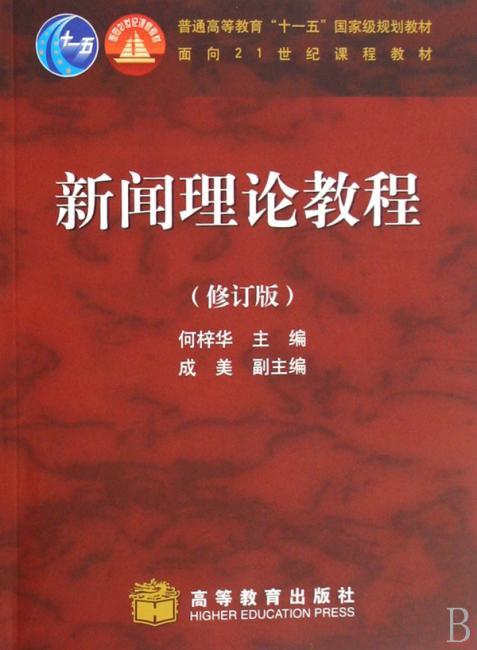新闻理论教程(修订版)(2010改版)