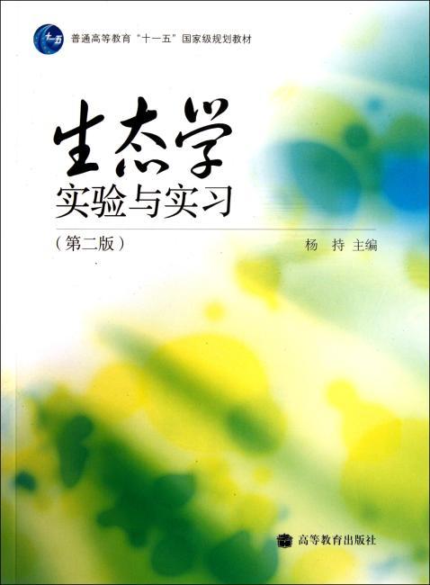 普通高等教育十一五国家级规划教材:生态学实验与实习(第2版)(附光盘1张)