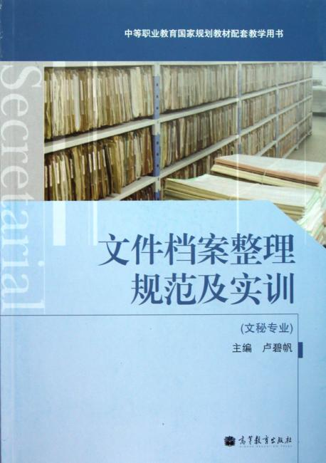 文件档案整理规范及实训(文秘专业)