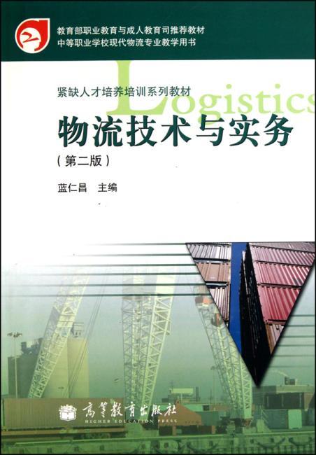 物流技术与实务(第2版)(附光盘1张)