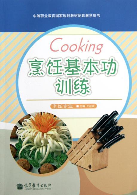 烹饪基本功训练(烹饪专业)