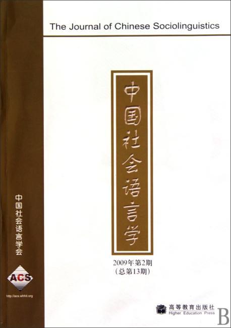 中国社会语言学(2009年第2期?总第13期)