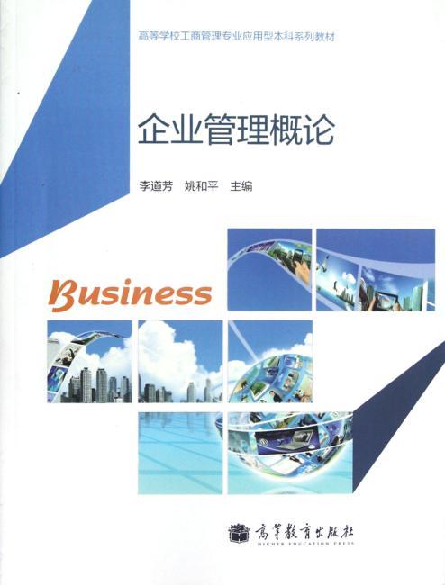 企业管理概论